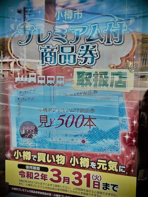 R1_プレミアム付商品券.jpg